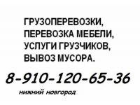 Перевозка мебели Нижний Новгород  8-910-120-65-36