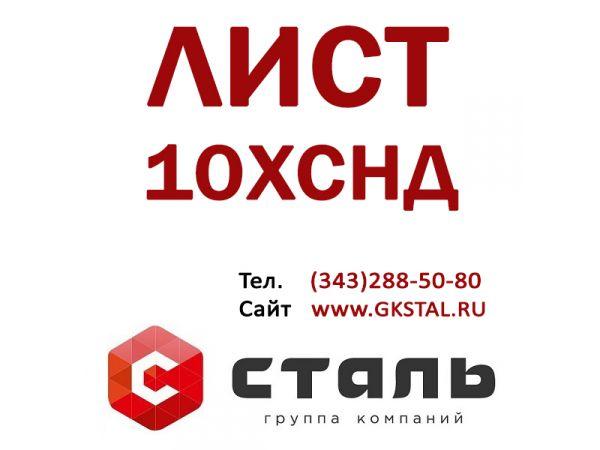 Лист 10ХСНД. Сталь листовая 4-100 мм сталь 10ХСНД. Лист 4-100мм 10ХСНД