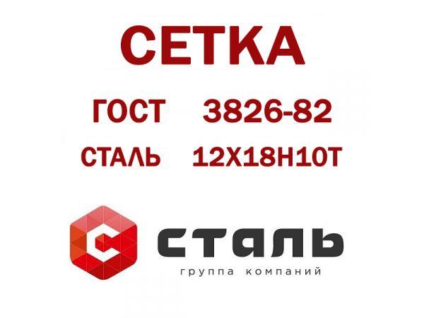 Сетка 2-1-025  12Х18Н10Т ГОСТ 3826-82 сетка нержавеющая