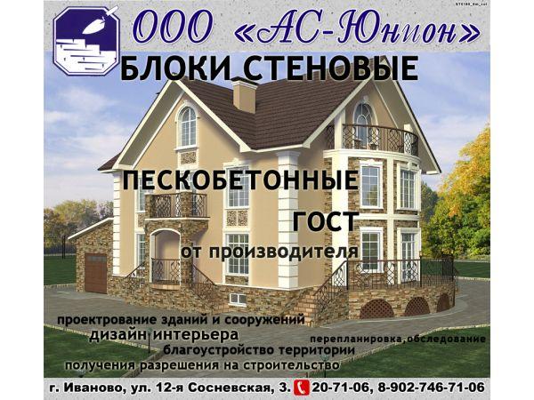 Пескоцементные блоки в Иваново