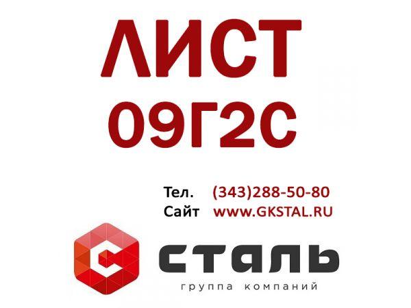 Толстолистовой низколегированный прокат (плита)  сталь 09г2с  от 20 до