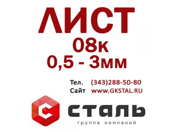 Лист холоднокатаный ст08кп 0,5мм сталь 08кп