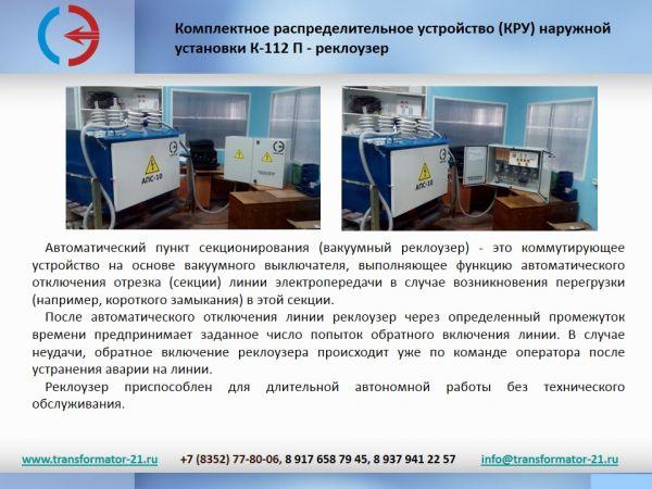 Подстанция КТП, КСО, Реклоузер ПСС-10, ЯТП и Т.Д.