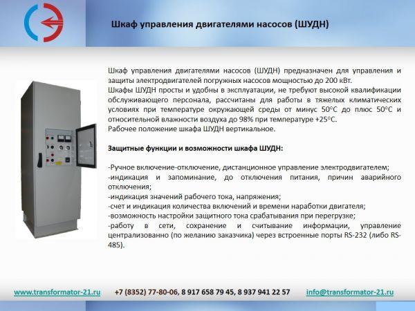 Колхозница Подстанция КТПМ. 10-25-63-250. КТП до..