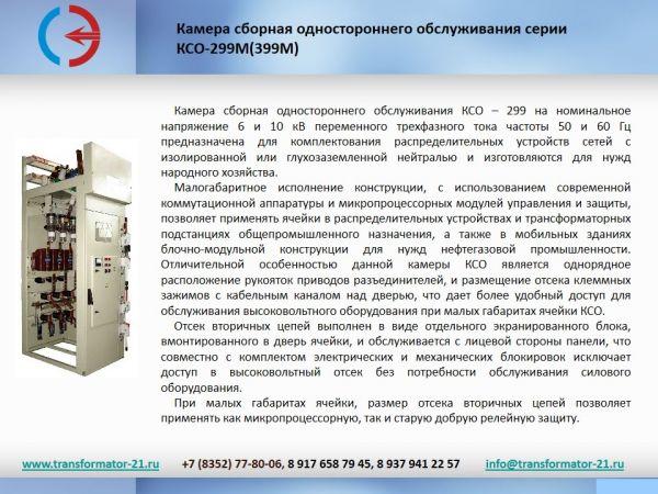 КСО , ПКУ-10, КТП ,Реклоузер ПСС-10.