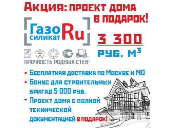 Газосиликатные блоки ЕЗСМ с бесплатной доставкой по Московской области