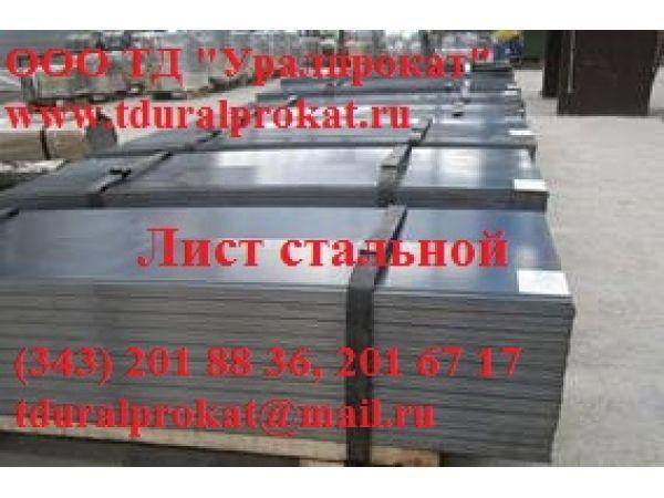 Лист сталь 14х17н2, лист ст. 14х17н2 ЭИ268