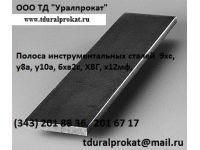 Полоса инструментальных сталей 6-80 мм ст. у8а-у10а, 9хс, 3х3м3ф, х12м
