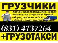 Услуги грузчиков Газель перевозки Нижний Новгород