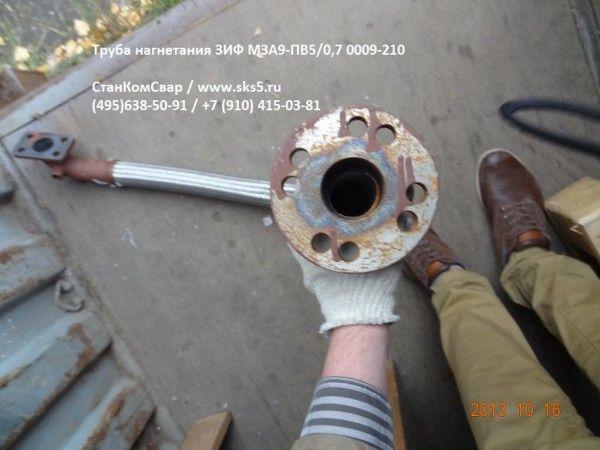 Труба нагнетания МЗА9-ПВ5/0,7 0009-210 для компрессоров ЗИФ МЗА