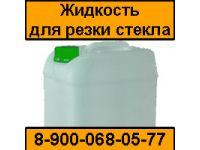 Жидкость для резки стекла Гласкорт-И - аналог Bohle Acecut 5503 (Боле)