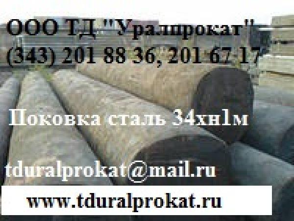 Поковка сталь 34хн1м ( сталь ОХН1М), поковка ст. 34хн1м ( ст. ОХН1М):