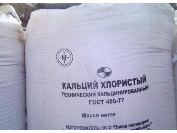 Кальций хлористый цена 32,00