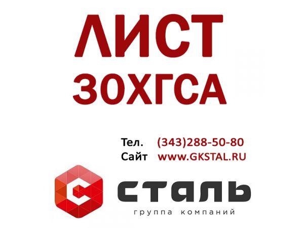 Лист 30ХГСА 1 мм х/к холоднокатаный