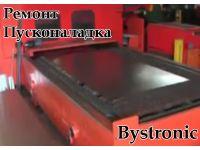 Bystronic ремонт станка (Бистроник)