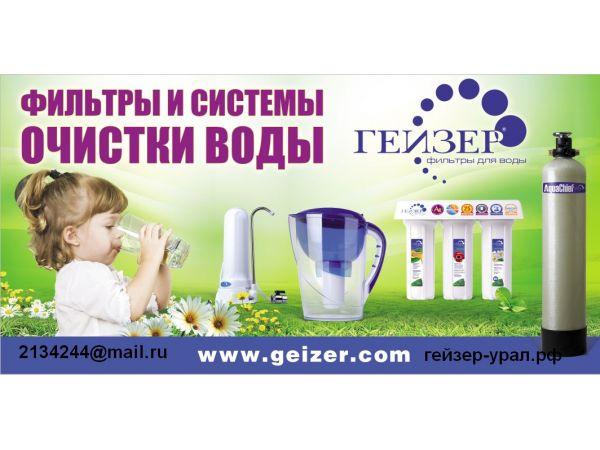 Предлагаем к поставке оборудование для очистки воды