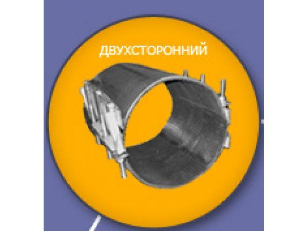 Муфты ремонтные  свертные из нержавеющей стали