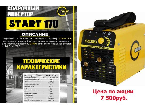 Сварочный инвертор Start 170 за 6 500 руб.