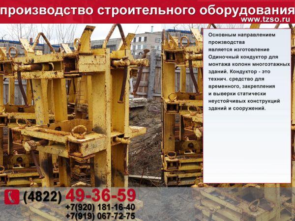 строительная оснастка для монтажа