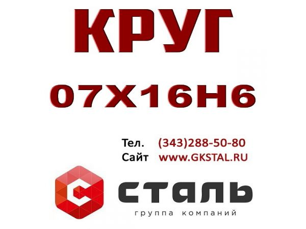 Продам Круг сталь 07Х16Н6 (ЭП288, СН-2А) купить