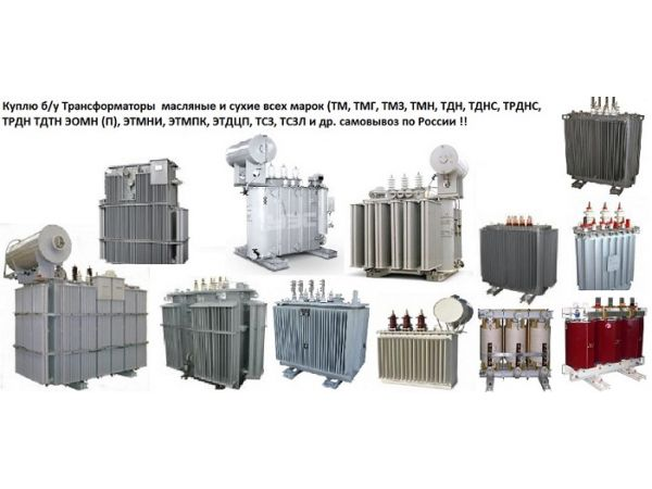 Купим Трансформаторы масляные б/у ТМ, ТМГ, Трансформаторы ТМ 25, ТМ 40