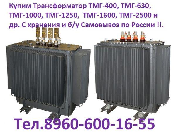 Купим б/у Трансформаторы масляные и сухие всех марок ТМ, ТМГ, ТМЗ, ТМН