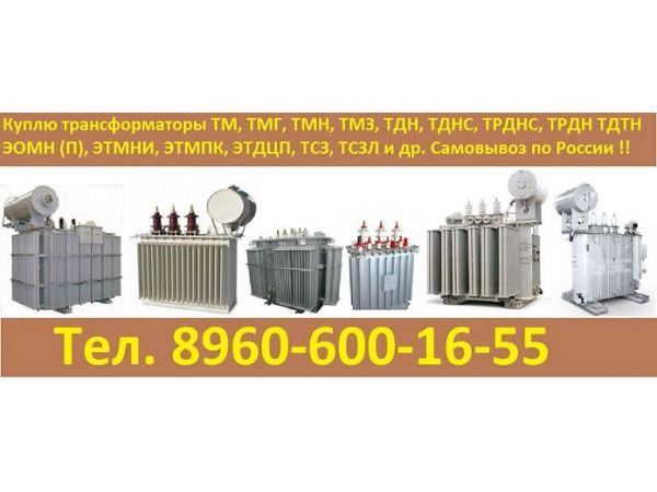 Купим Трансформаторы ТМГ, ТМ, ТМЗ, ТМН,  от 250 кВА  до 2500 кВА  и др