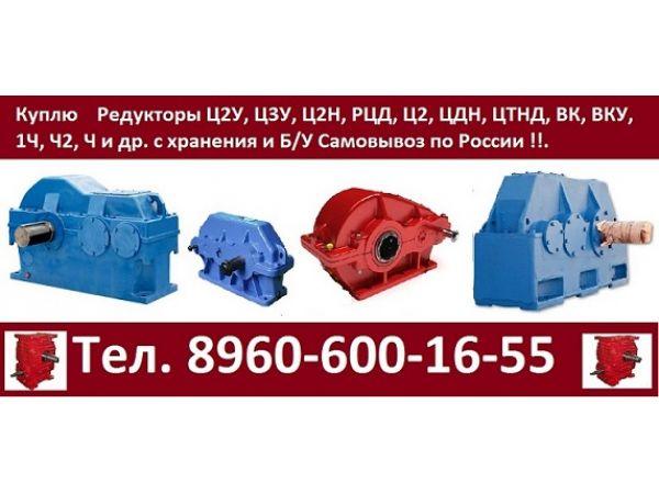 Купим редуктора Ц3Н-280, Ц3Н-450, ЦЗН-630, ЦЗН-710 и др. С хранения и