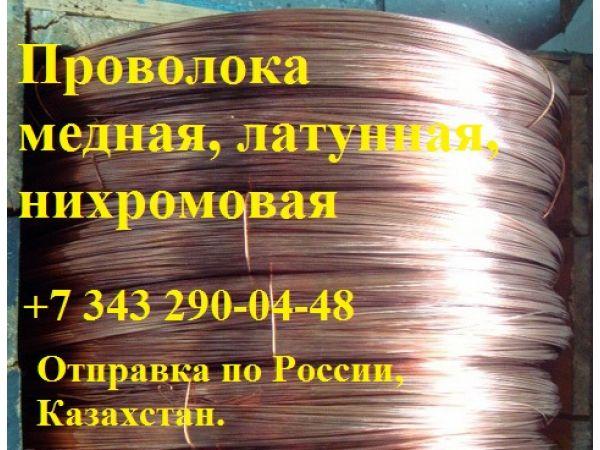 Проволока латунная Л-63 ГОСТ 12920-67