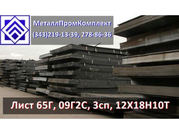 Металлический лист толщиной 2-180мм ст.09Г2С в Екатеринбурге