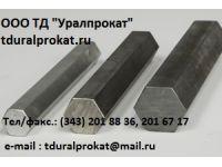 Шестигранник сталь 12Х18Н10Т ГОСТ 8560-78 Россия.