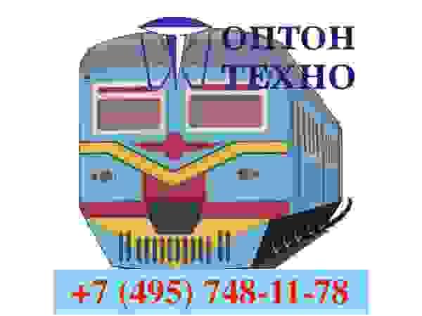 Тормозное оборудование для железнодорожного транспорта