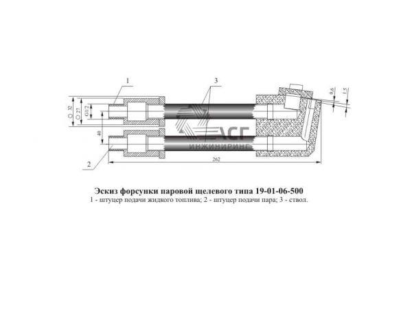 Форсунка паровая щелевого типа / ФПЩ 19-01-06-500