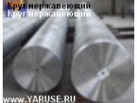 Круг сталь 20Х13 диаметр от 10мм до 300мм. Наличие. Цена. Доставка