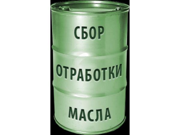 за сколько можно продать использованное фритюрное масло деятельности: Продажи