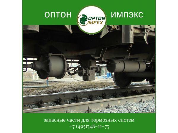 Комплектующие и запчасти для тормозных систем ж/д транспорта