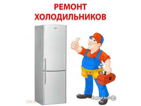 Ремонт холодильника алтуфьево