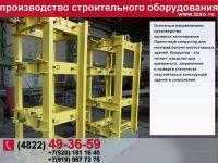 Кондуктор для монтажа колонн 400х400