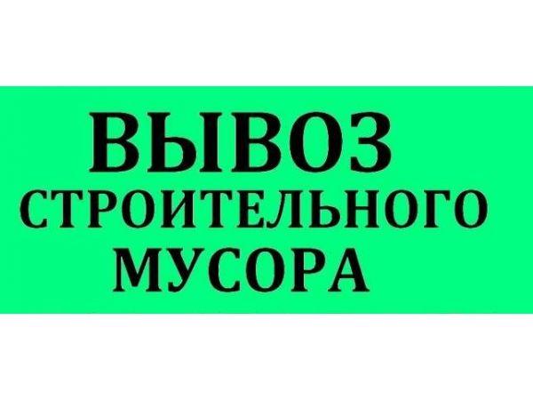 Вывоз мусора из квартиры, гаража в Нижнем Новгороде