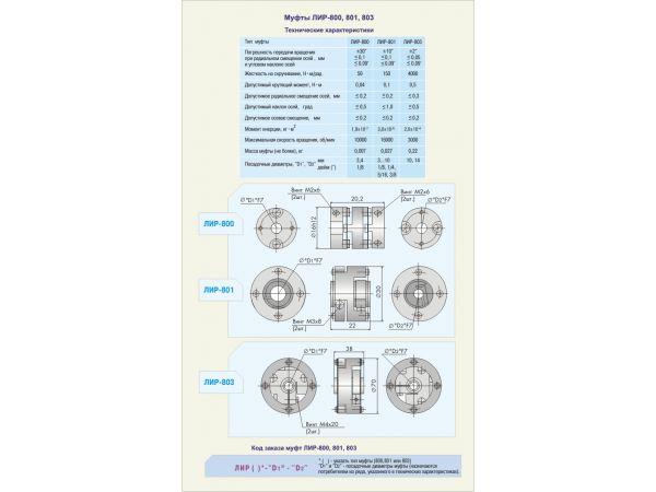 Муфта  ЛИР 801-5-5 датчиков ЛИР и валов диаметром от  3 до 10мм.