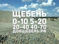 Щебень от производителя, Новошахтинск