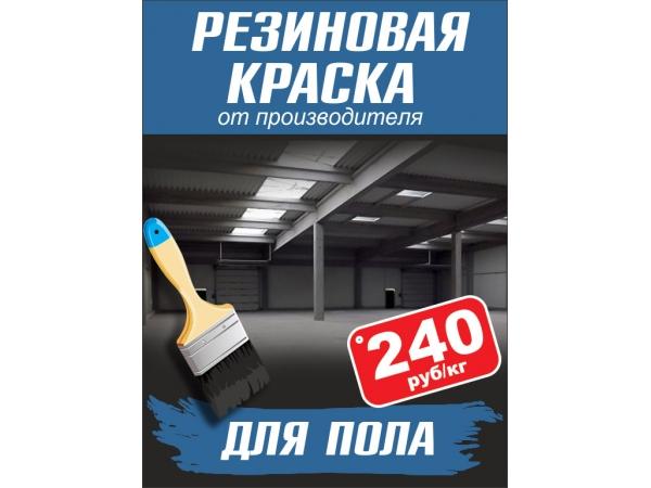 Резиновая краска для пола бетонного, деревянного PromColor