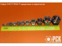 Корончатая гайка ГОСТ 5918-73, ГОСТ 5919-73