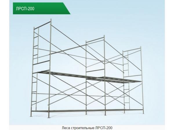 Аренда рамных строительных лесов ЛРСП-200 в Тюмени