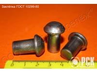 Заклепка стальная ГОСТ 10299-80 с полукруглой головой