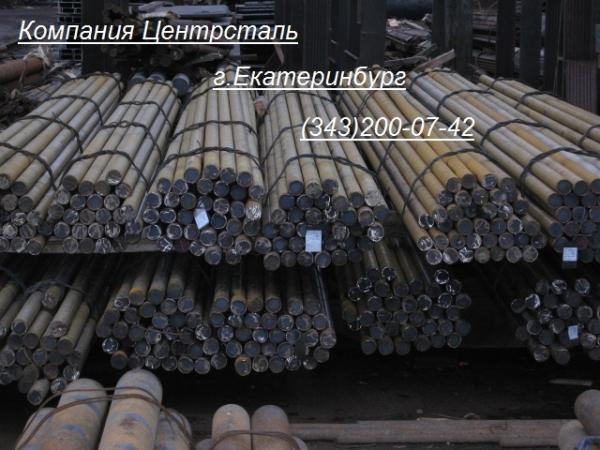продам Круг стальной ст.12ХН3А, пруток, сталь круглая, купить, цена, н