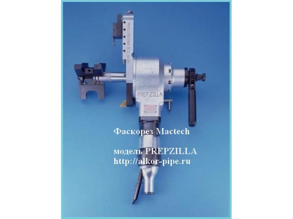 Фаскорезы для труб (диам. 12,7 - 762,0 мм) пр-ва Mactech США
