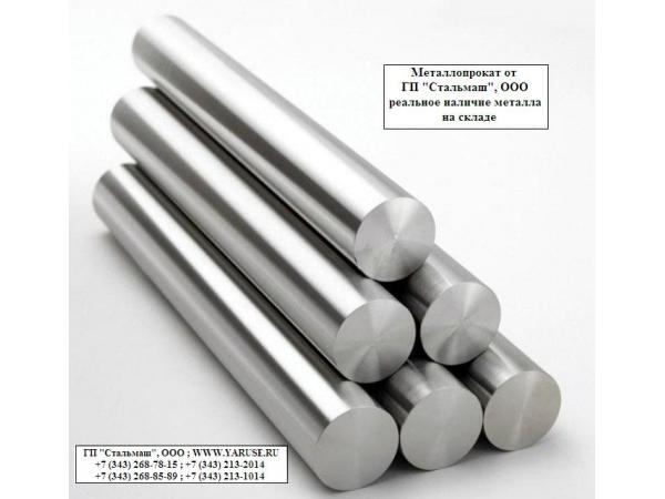 Круг сталь 14Х17Н2 диаметр от 10мм до 330мм