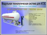 Модульные технологические системы для АГЗС на пропан-бутане