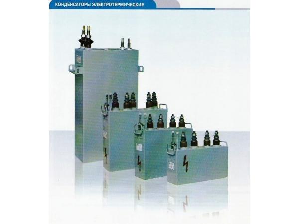 Конденсаторы ЭЭВП-0.8-2.4 У3 электротермические в наличии и под заказ